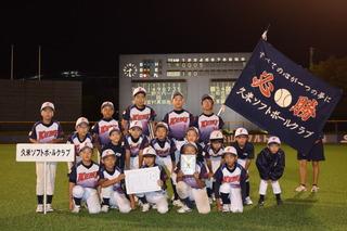 久米ソフトボールクラブ.JPG
